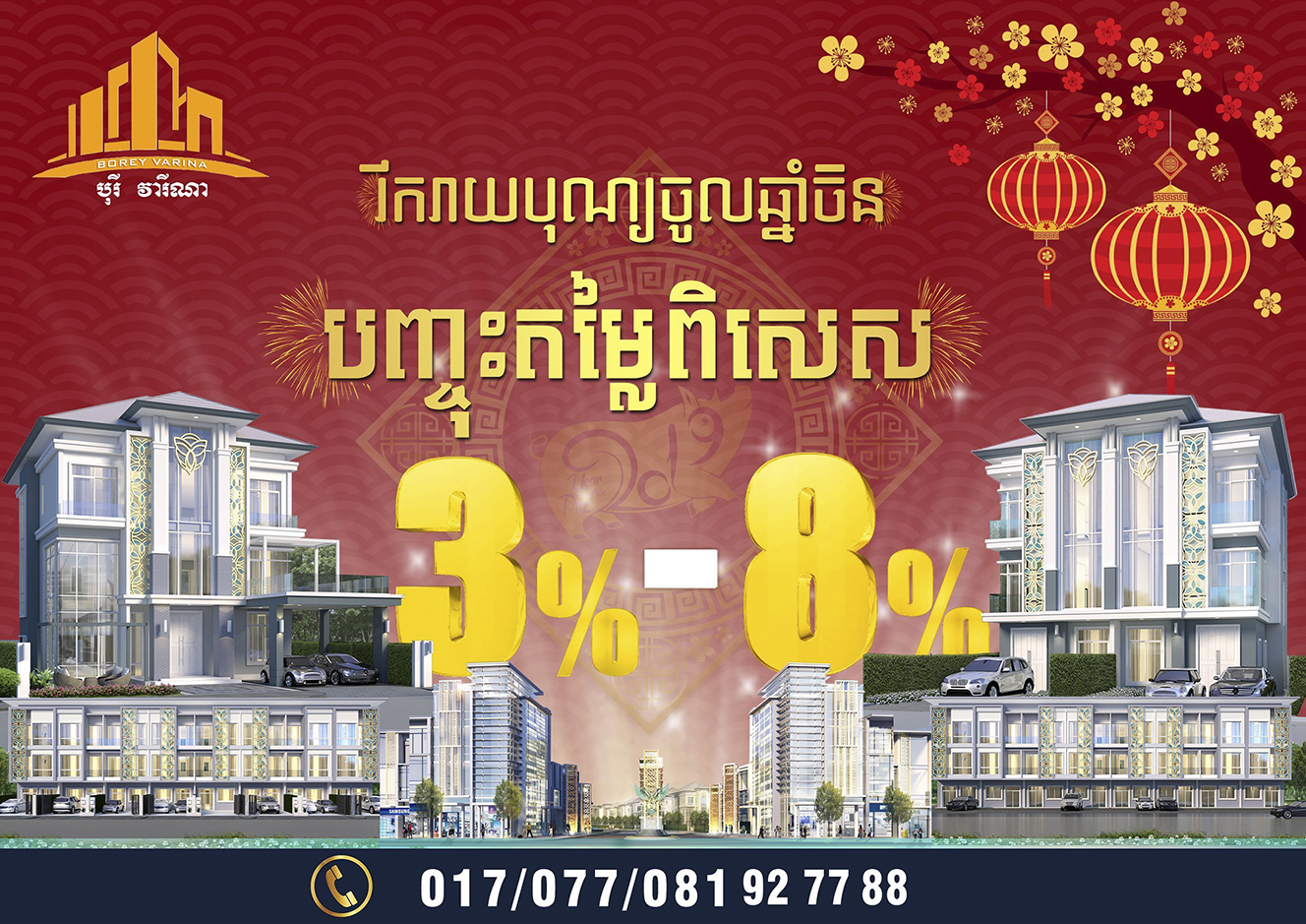 Promotion Chinese New Year